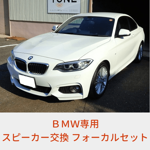 BMW専用スピーカー交換フォーカルセット