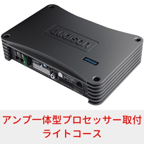 アンプ一体型プロセッサー取付 ライトコース