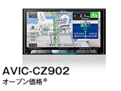 サイバーナビ7インチモデル AVIC-CZ902