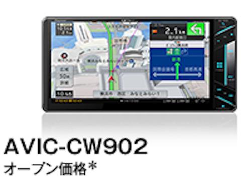 サイバーナビ7インチ AVIC-CW902