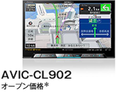サイバーナビ8インチモデル AVIC-CL902