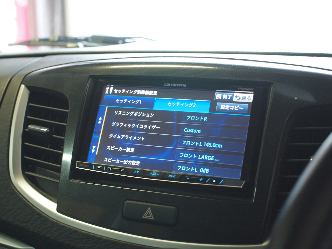ワゴンR、オーディオ音質調整