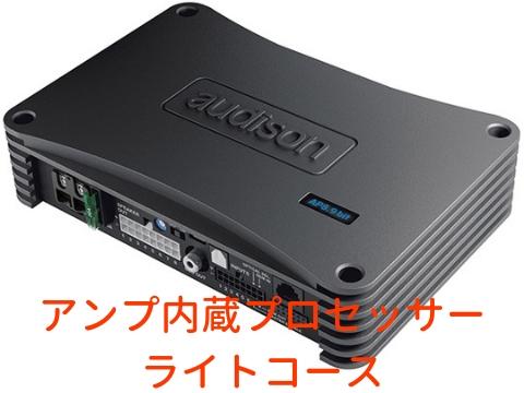 アンプ内蔵プロセッサー取付ライトコース
