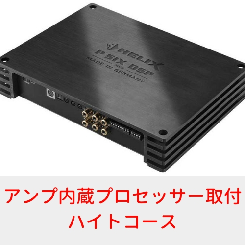 アンプ内蔵プロセッサー取付ハイトコース