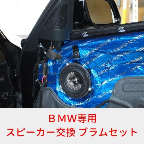 BMW専用スピーカー交換ブラムセット