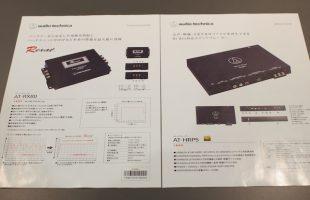 オーディオテクニカの新商品情報(パワーレギュレーターとメディアプレーヤー)