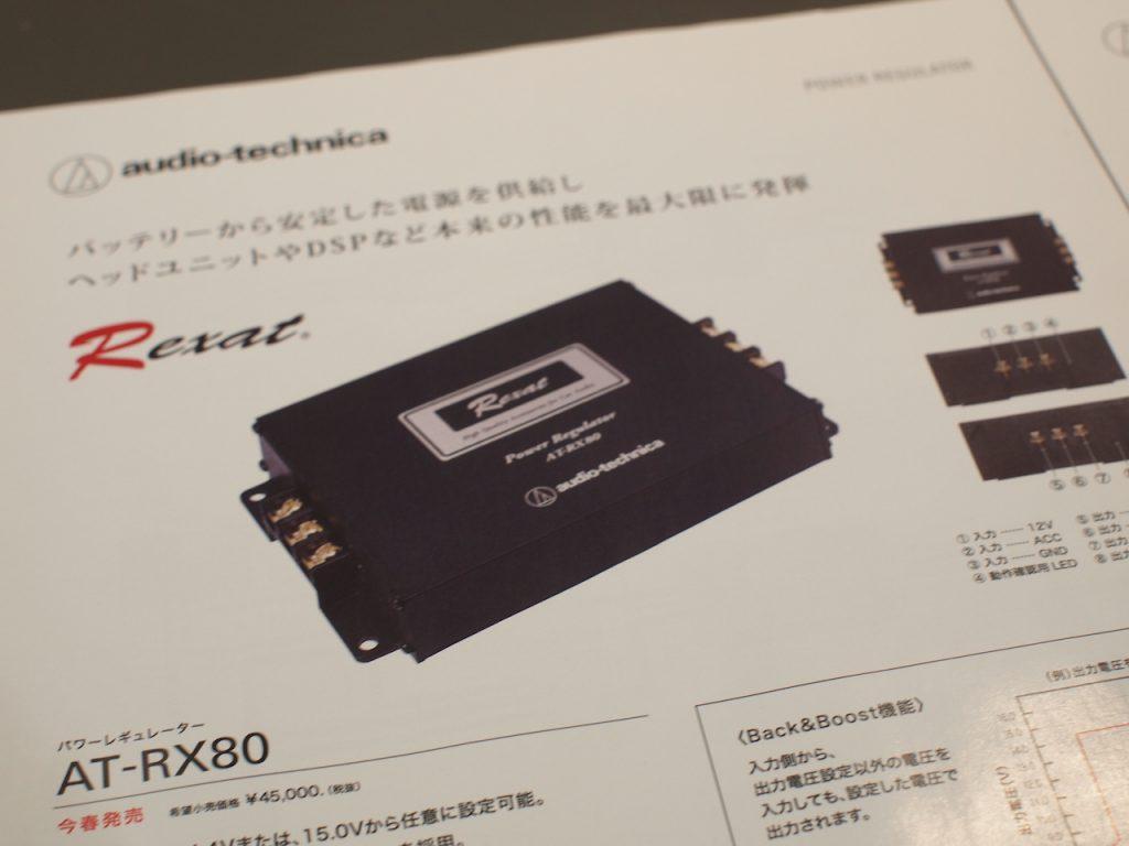 オーディオテクニカ,パワーレギュレーター AT-RX80