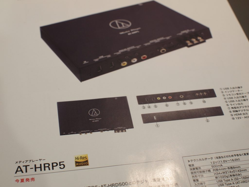 オーディオテクニカ,メディアプレーヤー AT-HRP5