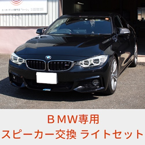 BMW専用スピーカー交換ライトセット