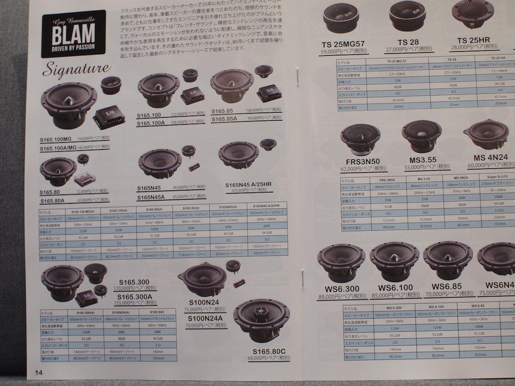ブラム2019年カタログ