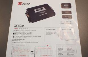 オーディオテクニカ ヘッドユニット、プロセッサー用パワーレギュレーター発売日決定