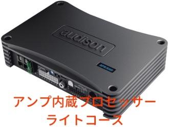 アンプ内蔵プロセッサーライトコース