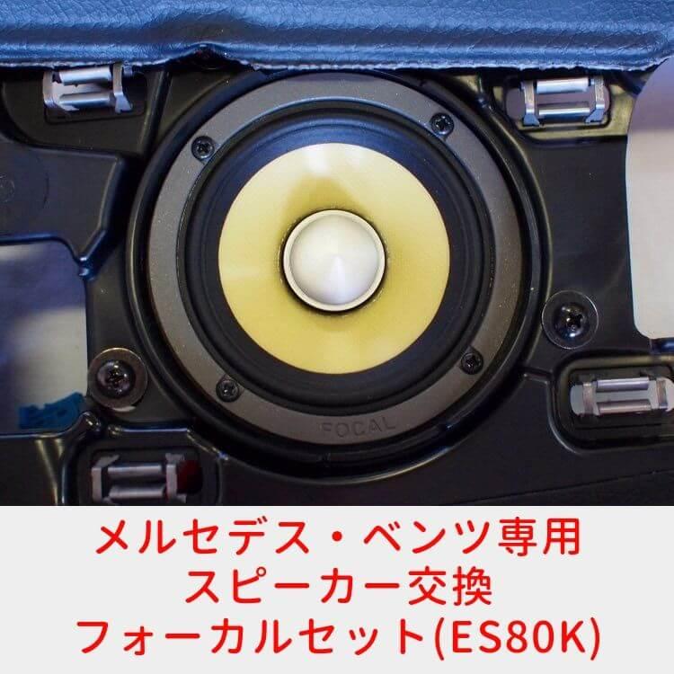 メルセデス・ベンツ専用 スピーカー交換 フォーカルセット-ES80K