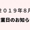 2019年8月の営業のお知らせ