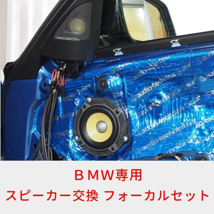 BMW専用スピーカー交換-フォーカルセット
