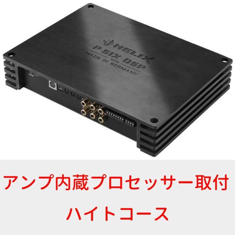アンプ内蔵プロセッサー取り付け ハイトコース
