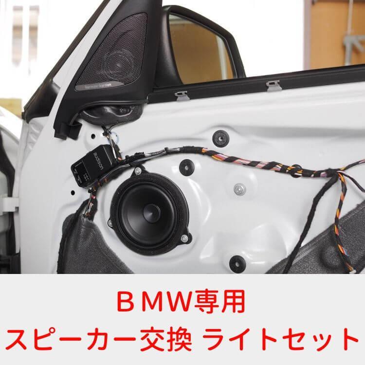 BMW専用スピーカー交換セットライトセット