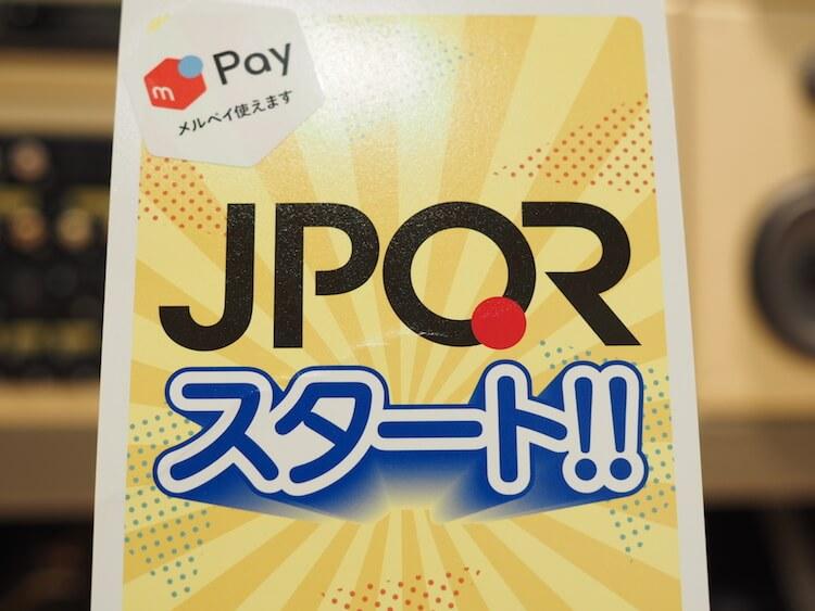 JPQR事業