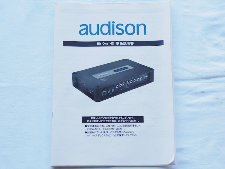 オーディソンのプロセッサー、bitOneHD説明書