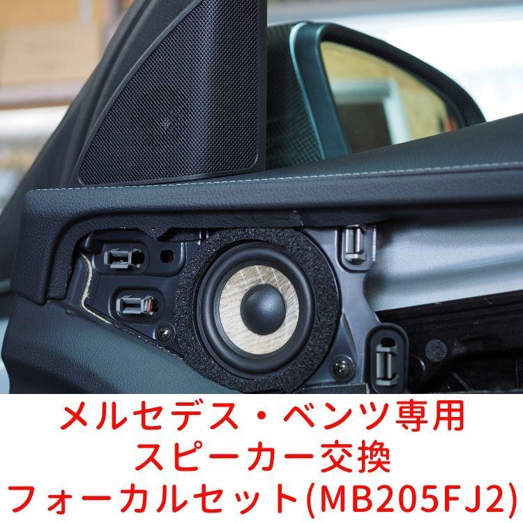メルセデスベンツ専用スピーカー交換セット_MB205FJ2