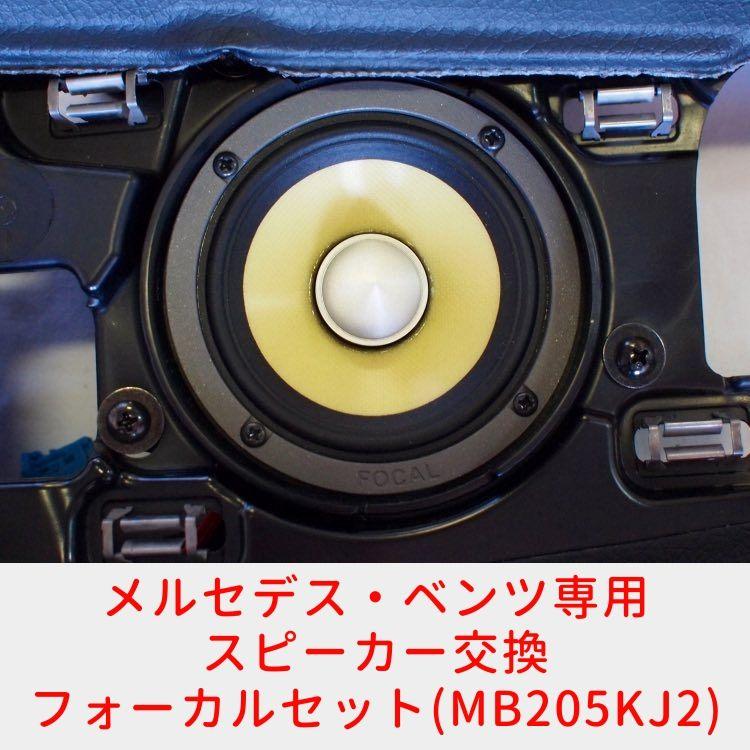 メルセデスベンツ専用スピーカー交換セット_MB205KJ2