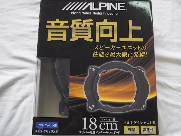 アルパインのアルミインナーバッフル
