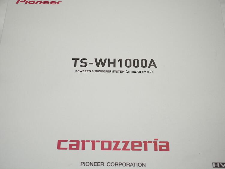 カロッツェリアのパワードサブウーファーTS-WH1000A